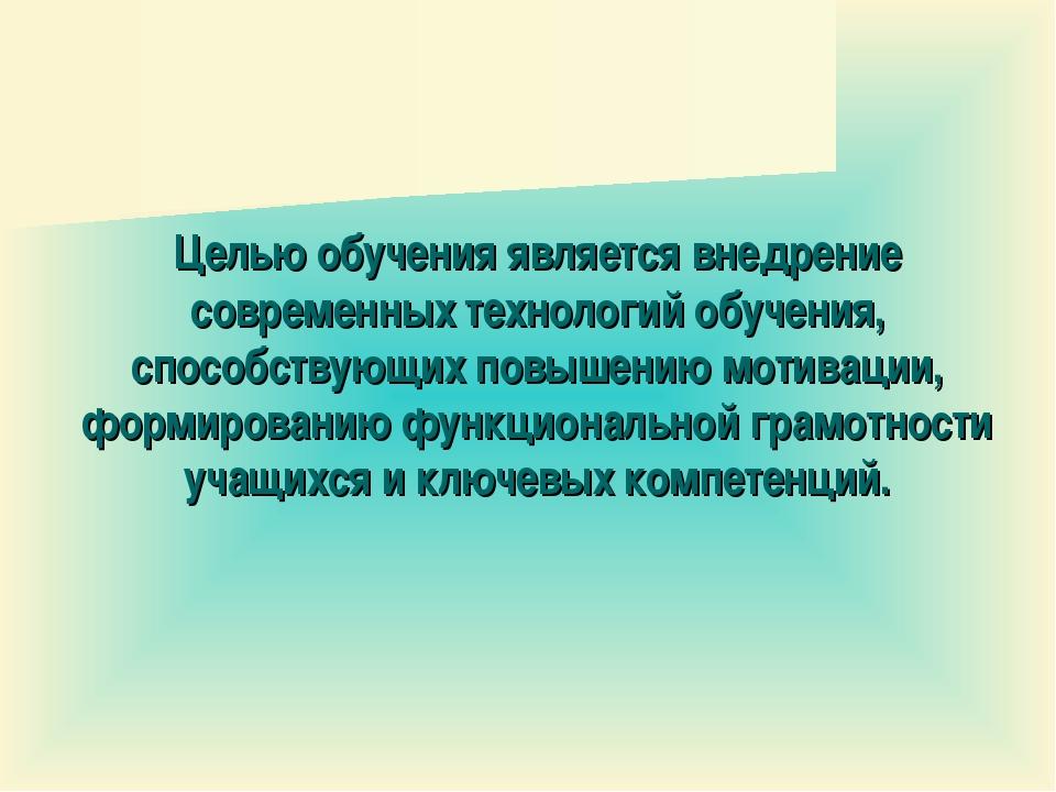 Целью обучения является внедрение современных технологий обучения, способству...