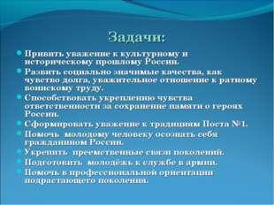 Задачи: Привить уважение к культурному и историческому прошлому России. Разви