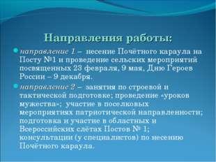 Направления работы: направление 1 – несение Почётного караула на Посту №1 и п
