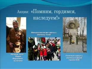 Ветеран тыла Мария Федоровна Кутюхина Почетный караул у обелиска павшим героя