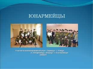 ЮНАРМЕЙЦЫ Участие в военизированной игре «Зарница» г. Ревда и «Юнармейцы, впе