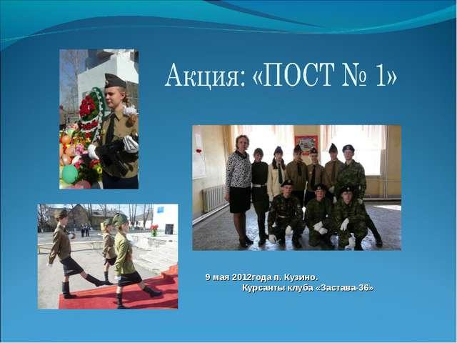 9 мая 2012года п. Кузино. Курсанты клуба «Застава-36»