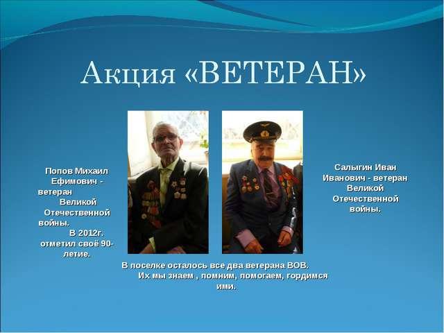 Попов Михаил Ефимович - ветеран Великой Отечественной войны. В 2012г. отметил...