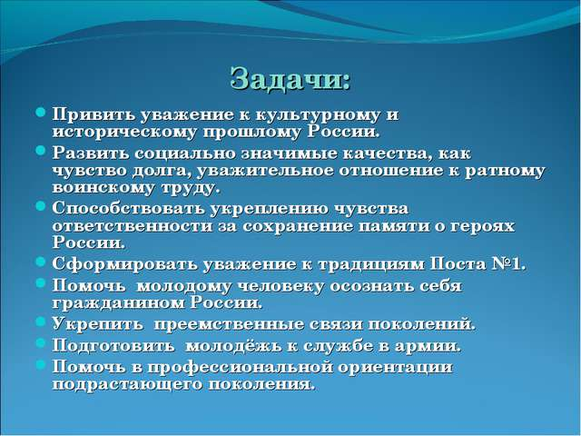 Задачи: Привить уважение к культурному и историческому прошлому России. Разви...