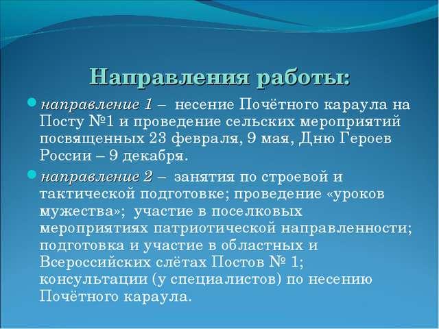 Направления работы: направление 1 – несение Почётного караула на Посту №1 и п...