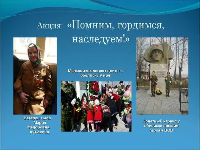 Ветеран тыла Мария Федоровна Кутюхина Почетный караул у обелиска павшим героя...