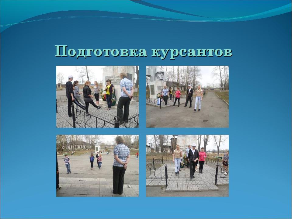 Подготовка курсантов