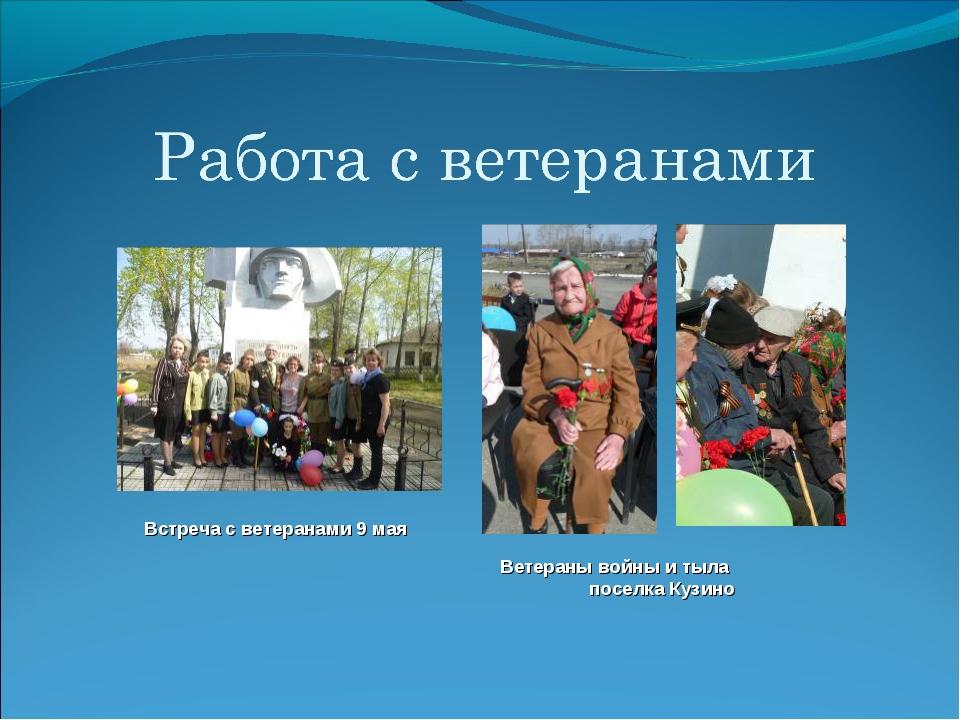 Встреча с ветеранами 9 мая Ветераны войны и тыла поселка Кузино