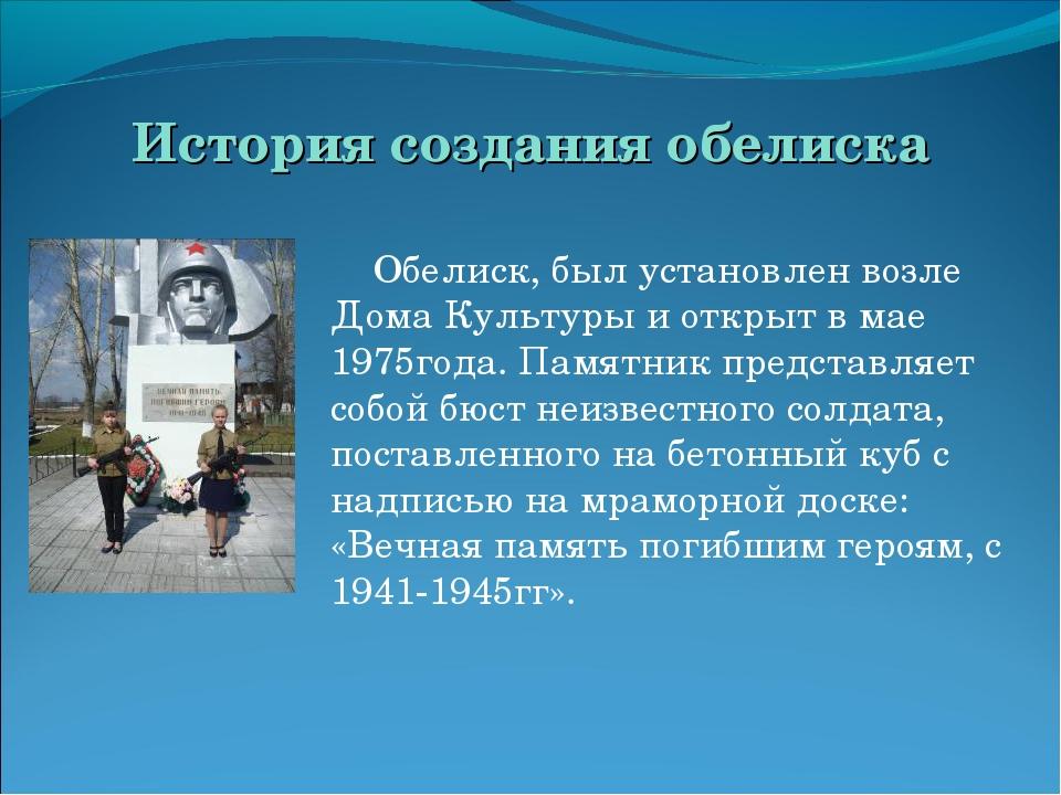История создания обелиска Обелиск, был установлен возле Дома Культуры и откры...