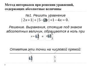 Метод интервалов при решении уравнений, содержащих абсолютные величины №1. Ре