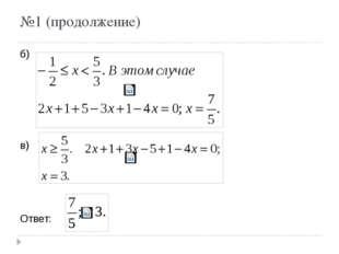 №1 (продолжение) б) в) Ответ: