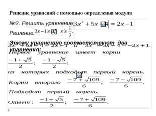 Решение уравнений с помощью определения модуля №2. Решить уравнение Решение.