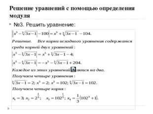 Решение уравнений с помощью определения модуля №3. Решить уравнение: