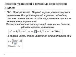 Решение уравнений с помощью определения модуля №3. Продолжение. Первый корень