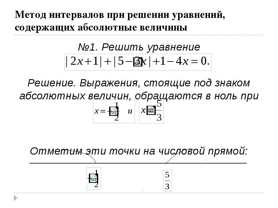 Метод интервалов при решении уравнений, содержащих абсолютные величины №1. Ре...