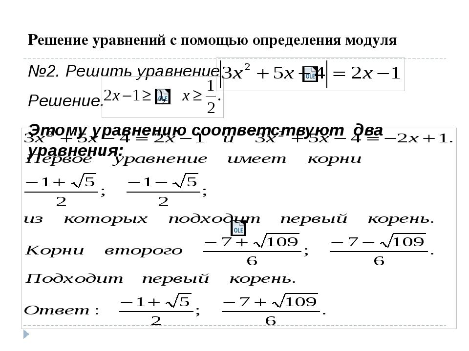 Решение уравнений с помощью определения модуля №2. Решить уравнение Решение....