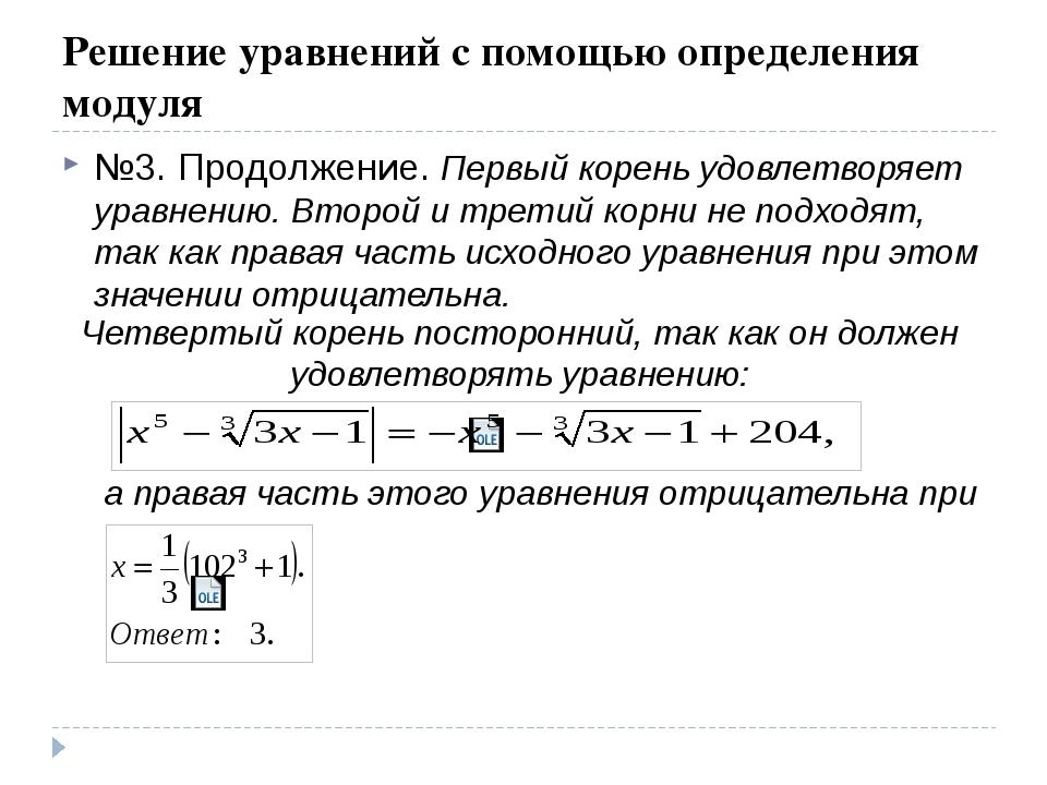 Решение уравнений с помощью определения модуля №3. Продолжение. Первый корень...