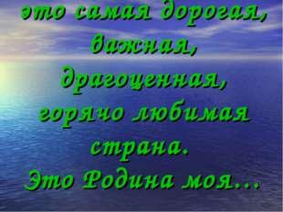 Мой Казахстан – это самая дорогая, важная, драгоценная, горячо любимая страна