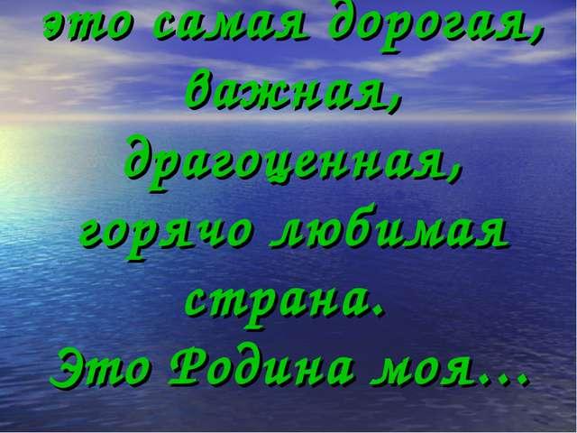 Мой Казахстан – это самая дорогая, важная, драгоценная, горячо любимая страна...