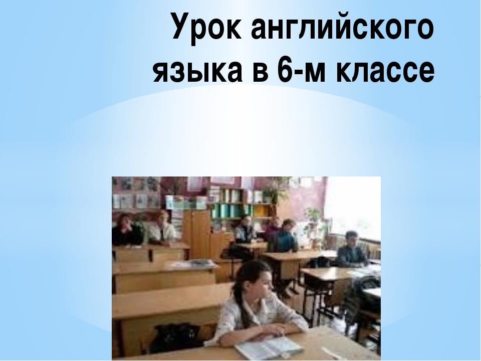 Урок английского языка в 6-м классе
