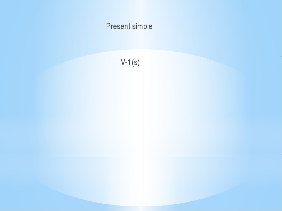 Present simple V-1(s)