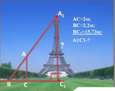 урок закрепление по теме подобные треугольники2.jpg