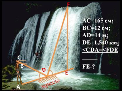 урок закрепление по теме подобные треугольники1.jpg