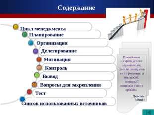 Планирование функция управления, определяющая цели, задачи деятельности, сре