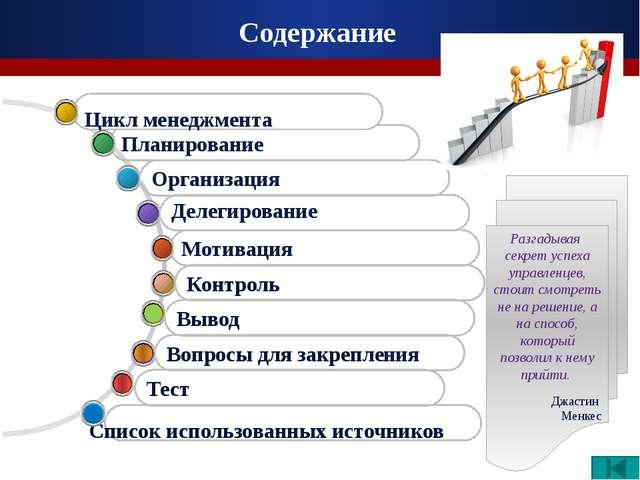 Планирование функция управления, определяющая цели, задачи деятельности, сре...