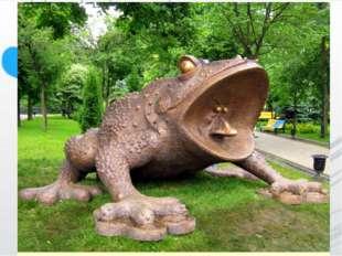 Мы доказали, что Лягушка – это КРАСАВИЦА! Мы можем привести множество аргумен