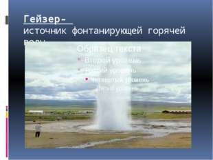 Гейзер- источник фонтанирующей горячей воды