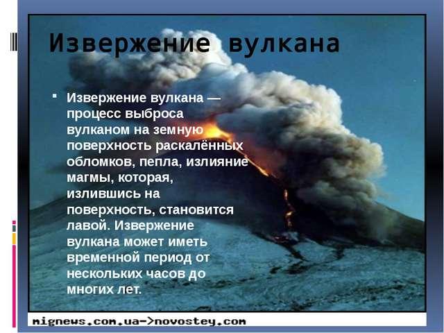 Извержение вулкана Извержение вулкана — процесс выброса вулканом на земную по...