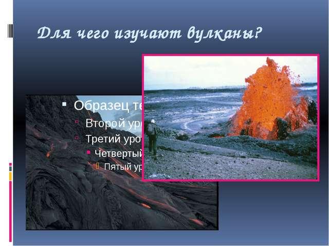 Для чего изучают вулканы?