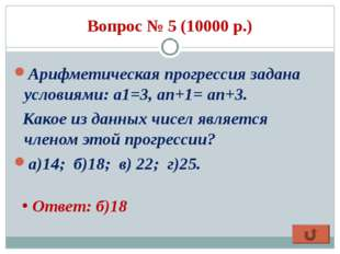 Вопрос № 5 (10000 р.) Арифметическая прогрессия задана условиями: а1=3, аn+1=