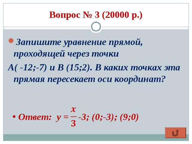 Вопрос № 3 (20000 р.) Запишите уравнение прямой, проходящей через точки А( -1...