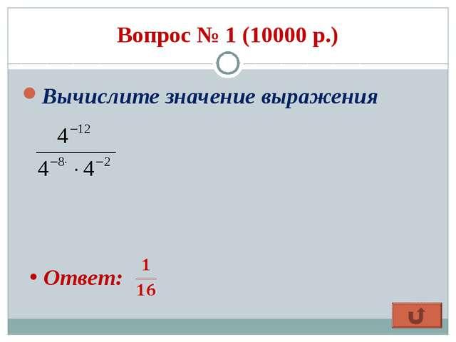 Вопрос № 1 (10000 р.) Вычислите значение выражения Ответ: