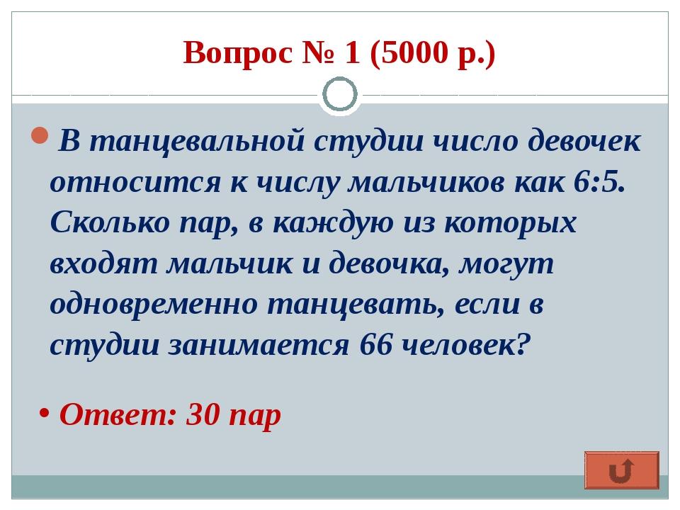 Вопрос № 1 (5000 р.) В танцевальной студии число девочек относится к числу ма...