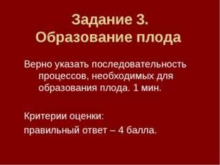 Задание 3. Образование плода Верно указать последовательность процессов, необ