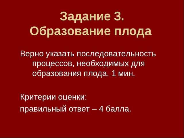Задание 3. Образование плода Верно указать последовательность процессов, необ...