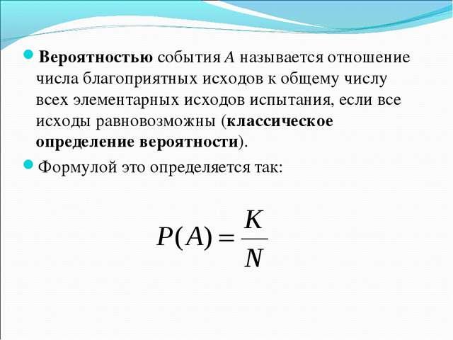 Вероятностью события А называется отношение числа благоприятных исходов к общ...