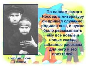 Николай Носов с сыном По словам самого Носова, в литературу он пришел случайн