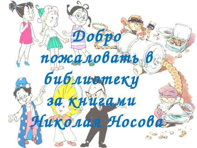 Добро пожаловать в библиотеку за книгами Николая Носова