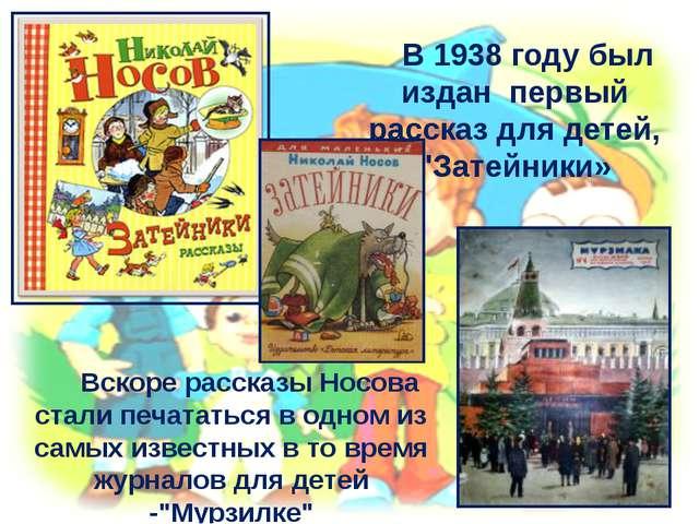 """В 1938 году был издан первый рассказ для детей, """"Затейники» Вскоре рассказы..."""