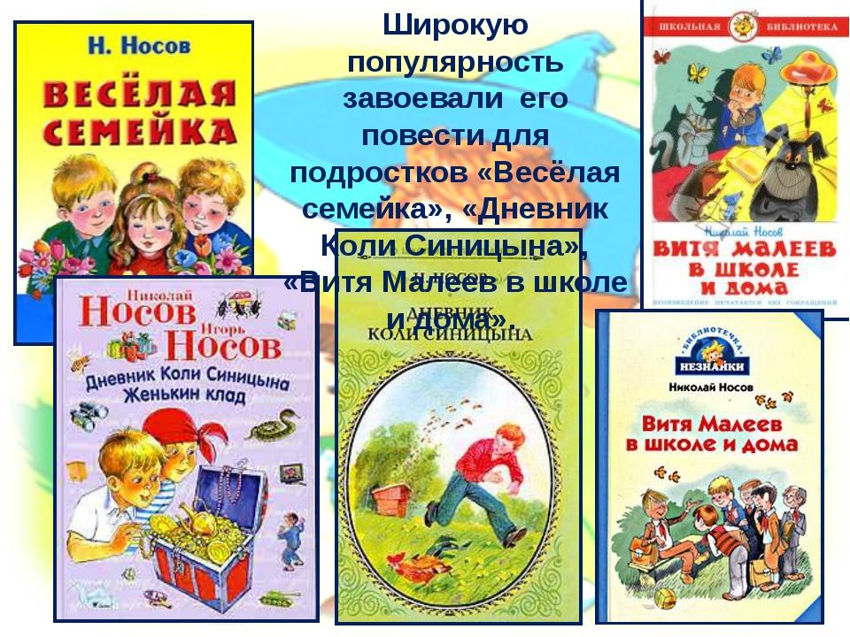 Широкую популярность завоевали его повести для подростков «Весёлая семейка»,...