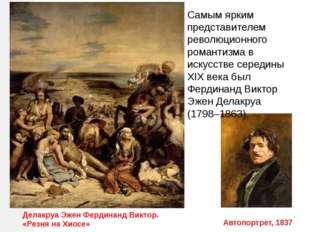 Самым ярким представителем революционного романтизма в искусстве середины XIX