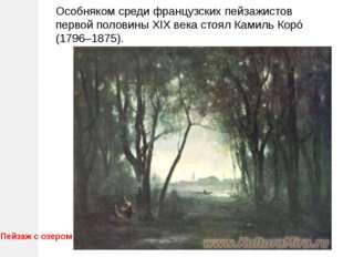 Особняком среди французских пейзажистов первой половины XIX века стоял Камиль