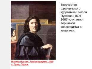 Творчество французского художника Никола Пуссена (1594-1665) считается вершин