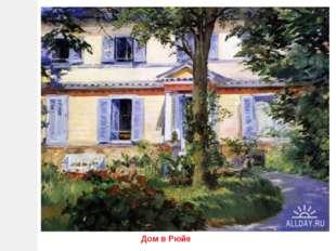 Дом в Рюйе
