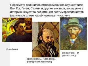 Пересмотр принципов импрессионизма осуществили Ван Гог, Гоген, Сезанн и други