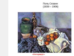 Поль Сезанн (1839 – 1906) «Натюрморт»